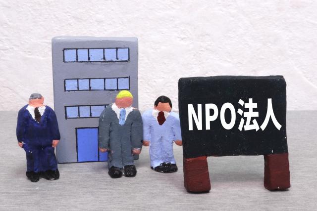 画像に alt 属性が指定されていません。ファイル名: NPO法人.jpg